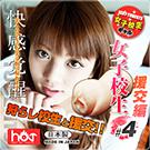 (任選2件1380元)日本HOT-女子校生 快感覺醒自慰套 援交篇 #4 快感覺醒自慰套