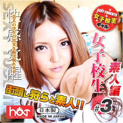 (阿性聖誕慶)日本HOT-女子校生 快感覺醒自慰套 素人篇 #3 快感覺醒自慰套