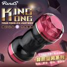(門市熱賣中)日本RENDS-雙鑽型雙穴超爽飛機自慰杯(陰唇+嘴唇)-酒紅色鑽