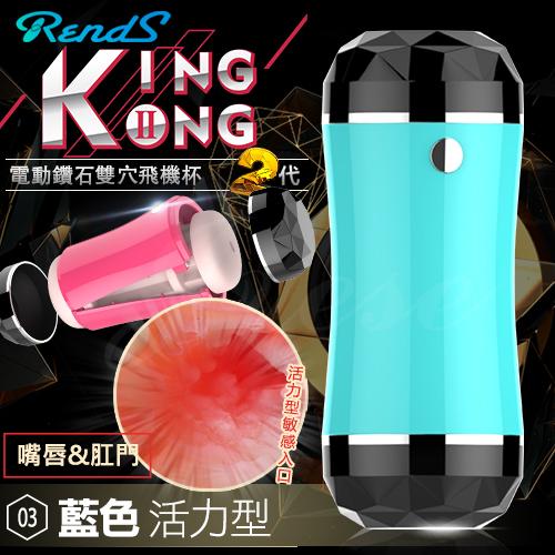(免運商品)日本RENDS-鑽石雙穴2代 飛機震動自慰杯(肛門+嘴唇)-水晶藍鑽