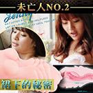 (阿性聖誕慶)日本RENDS 未亡人極品人妻NO.2-裙下的秘密