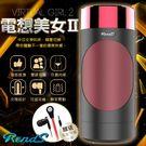 (阿性聖誕慶)日本RENDS 電想美女2代 6段變頻負壓陰縮震動自慰杯