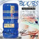 (加購優惠價)香港UTOO-虛擬膚質非貫通活塞吸允自慰杯-BOOBS乳交杯