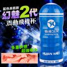 香港久興-HUANMEI2 幻魅2代 3D複雜仿真肉腔USB充電震動杯-藍色美唇款