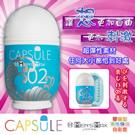日本MENS MAX 最新上市CAPSULE 可愛膠囊型男性自慰套-02藍色