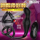 鎖陽三環緊鎖 10段變頻USB充電後庭震動棒-L