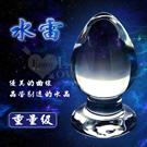 (免運商品)水雷‧重量級水晶玻璃後庭塞