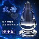 (免運商品)火箭‧重量級水晶玻璃後庭塞