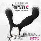 (阿性聖誕慶)omysky-情欲教父 10段變頻USB磁吸充電前列腺按摩棒