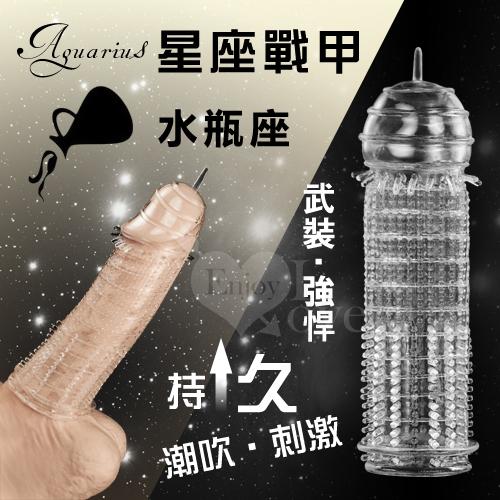星座戰甲‧Aquarius 潮吹持久水晶加強套﹝水瓶座﹞