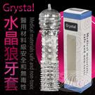 Grystal天堂之鑰-水晶狼牙套(展現男人雄風銷售NO.2)