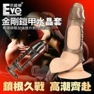 Eve 依維意‧金剛鎧甲 - 三重鎖根 堅持久戰老二套