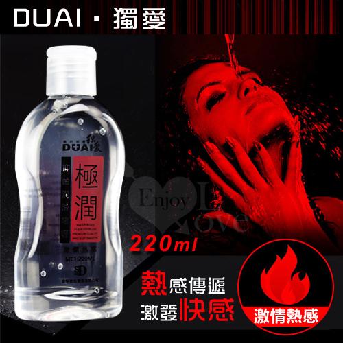 DUAI 獨愛‧極潤人體水溶性潤滑液 220ml﹝激情熱感型﹞