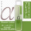 α純粹本質純淨依蘭潤滑液120ML-YLANG 潤滑液.潤滑油