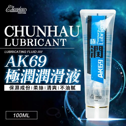 AK69極潤水溶性潤滑液(100ml) +贈送新體驗構造自慰套