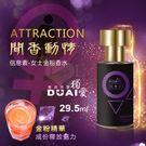 DUAI 獨愛‧Attraction 聞香動情 女士 金粉香水 29.5ml