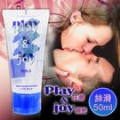 (免運商品)親膚爽滑超好用! 台灣製造Play&Joy狂潮 絲滑基本型潤滑液 50g