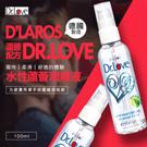 (限時5折)Dr.Love-蘆薈水性潤滑液100ml