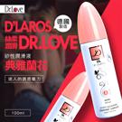 Dr.Love矽性香氛潤滑液100ml-典雅蘭花