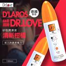 Dr.Love矽性香氛潤滑液100ml-清新柑橘