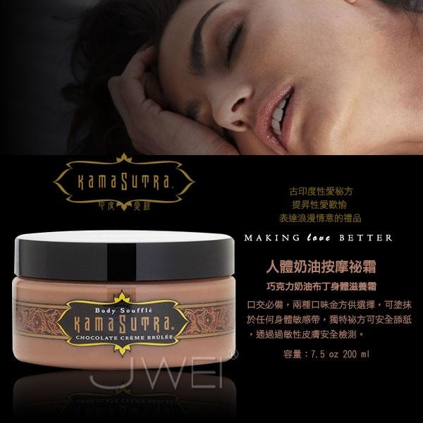 美國KAMA SUTRA.Body Souffle人體奶油秘霜- 巧克力奶油布丁(200ml)