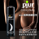 pjur碧宜潤原創矽性潤滑劑 250ml