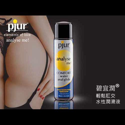 (綠標)(95折)pjur碧宜潤輕鬆肛交水性潤滑液 250ml