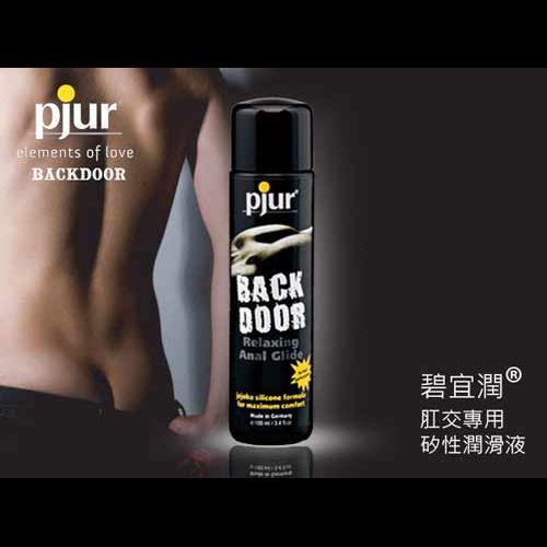 情趣用品-(綠標)(95折)pjur碧宜潤 BACK DOOR 肛交專用矽性潤滑液 250ml