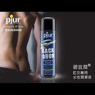 (綠標)(95折)pjur碧宜潤 BACK DOOR 肛交專用水性潤滑液 250ml