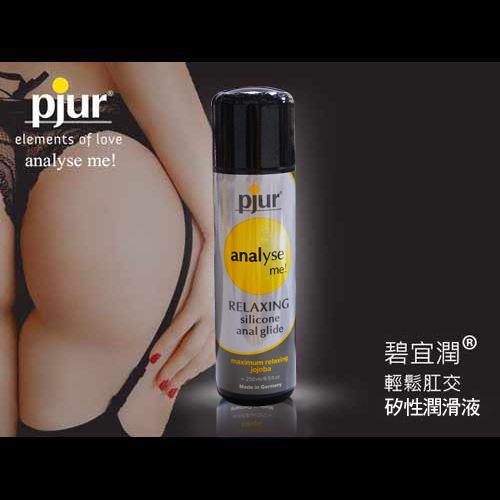 (綠標)(95折)pjur碧宜潤輕鬆肛交矽性潤滑液 250ml