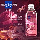 Quan Shuang 熱感‧按摩 - 潤滑性愛生活潤滑液 150ml﹝玫瑰香味﹞ +贈送新體驗構造自慰套