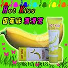 HOT KISS 香蕉味潤滑液 (可口交) 30ml