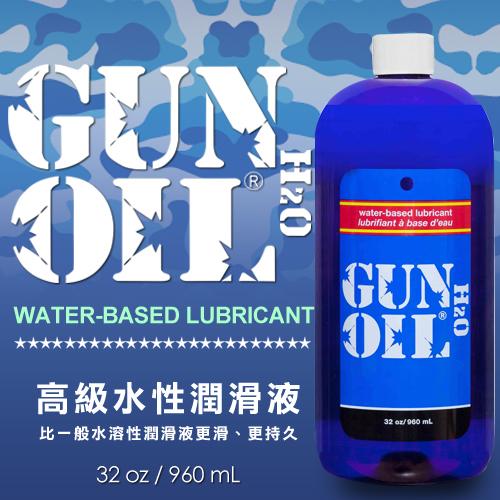 美國GUN OIL-H2O水溶性潤滑液 960ML/32oz