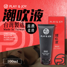 Play&JoyPH5.5潮吹液100ml