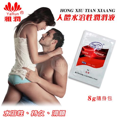 雅潤‧紅袖添香人體水溶性潤滑液隨身包 8g (五入裝)