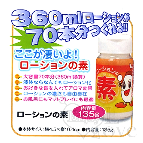 日本NPG.素 潤滑液DIY調配濃縮粉135g