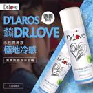 (限時5折)Dr.Love 冰火系列-極地冷感水性潤滑液100ml