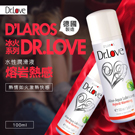 Dr.Love 冰火系列-熔岩熱感水性潤滑液100ml