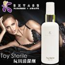 (任選2件1280元)Extase-Toy Sterile情趣玩具清潔劑-120ML