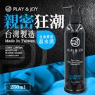 台灣製造 Play&Joy 超水潤按摩潤滑二合一250ml(黑)