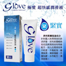 Glove極愛-超快感緊實潤滑液100ML