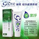 台南西港~維鴻~體質敏感的老婆專用~Glove極愛-超快感潔淨潤滑液100ML-內有開箱文
