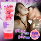 手槍專用- 台灣製造 Play&Joy狂潮 熱感基本型潤滑液 100g(瑪卡粹取物/超熱感)-桃園網友開箱分享
