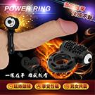 【BAILE】POWER RING 10段變頻鎖精陰蒂激震環