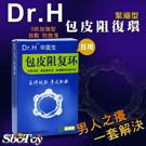 (免運商品)Dr.H 最新O型日用包皮阻復環-緊繃型