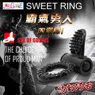 【BAILE】SWEET RING 甜甜圈 陰蒂高潮震動鎖精環﹝慾動巧舌﹞