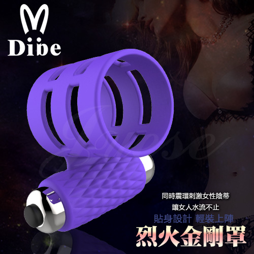 Dibe-烈火金剛罩 強力鎖精矽膠陰蒂震動器
