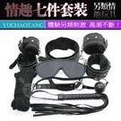 SM 束縛遊戲-毛絨道具七件組(黑)