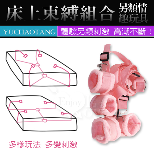 全方位睡床綁帶組(毛絨版)-粉紅
