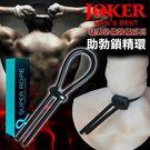 猛男必要裝備 性愛助勃繩-塑膠扣-大小可調